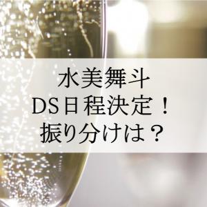 水美舞斗のディナーショー日程決定♪年明けの花組さんは3チームに……!