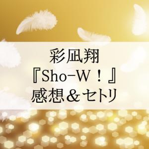 彩凪翔の魅力がつまったライブ『Sho-W!』!感想レポ&セトリ♪