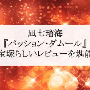 これぞ宝塚の王道♪凪七瑠海『パッション・ダムール-愛の夢-』感想