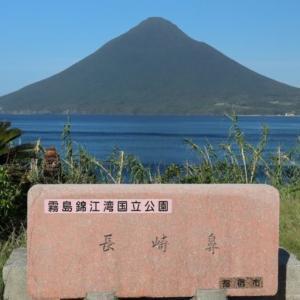 【長崎鼻】の白い灯台と開聞岳、龍宮神社、駐車場の紹介をいたします