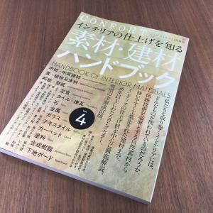 【CONFORT 7月増刊】素材・建材ハンドブック