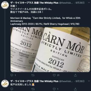 ウイスキーお買い物物語2020 夏 その1