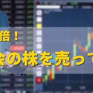 持株会の株を売りたい人必見|株価約4倍で売却した方法とは