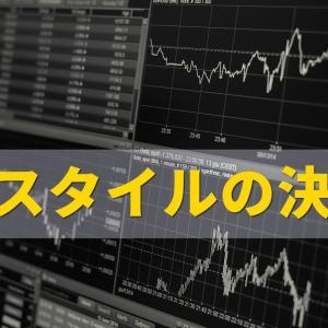 【株初心者向け投資スタイルとは】投資歴13年の兼業トレーダーが徹底解説