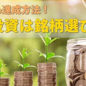 【銘柄選び】会社員でも株式中期投資で年利50%達成した手法を解説
