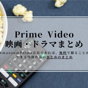 【2021】PrimeVideo映画・ドラマのまとめのまとめ【Amazon】