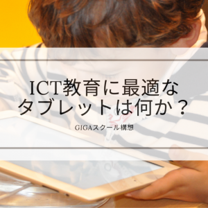 小学生〜高校生に最適なタブレット端末はどれか??