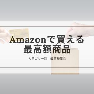 Amazonで買うことができる最も高価な商品