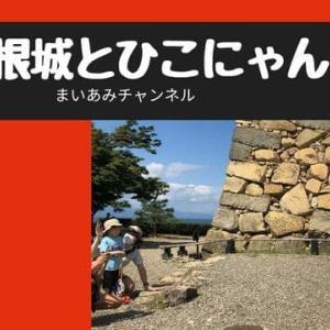 【彦根城観光記】彦根城とひこにゃんは彦根の誇り