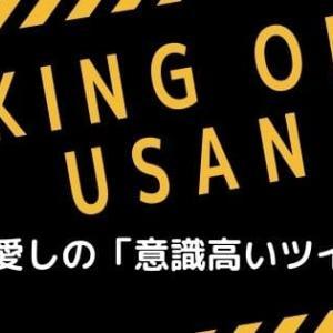 【KING of USAN③】愛しの意識高いツイートを利用せよ