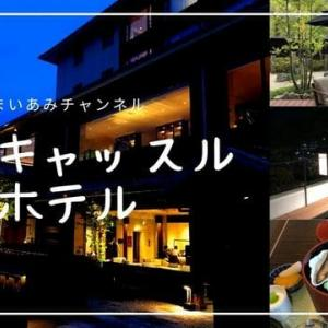 【彦根キャッスルホテル・スパ&リゾート】感想レビュー