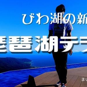 【SNS映えスポット】琵琶湖テラスのアクセスと感想