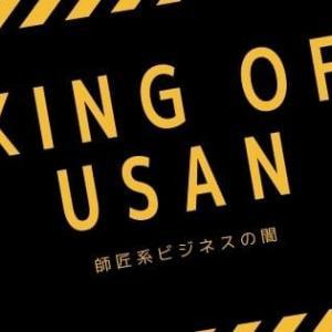 【KING of USAN】師匠系ビジネス勧誘にはもう飽きた!