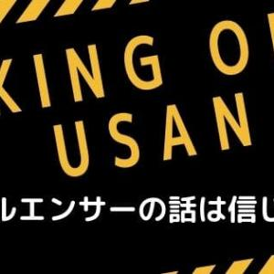 【KING of USAN②】インフルエンサーの話は信じるな!