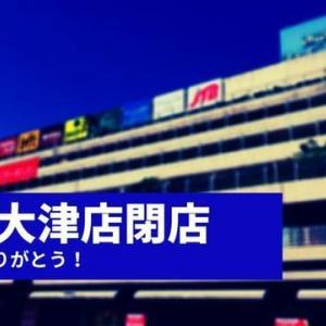 【西武大津店閉店】滋賀県初の西武百貨店が消えた日 2020.8.31