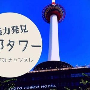 【京都タワーの魅力と京都駅の謎】京都タワーホテルとビアガーデン