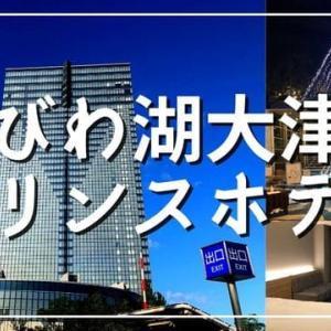 【びわ湖大津プリンスホテル】感想レビュー