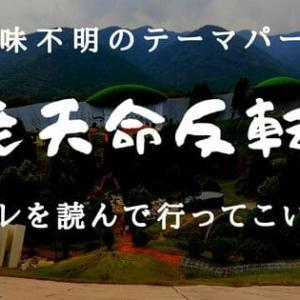 意味不明!?【養老天命反転地】日本一不思議な公園を考察する