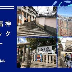 【日本ライフロングスポーツ協会】大阪七福神マラニック感想 2020.1