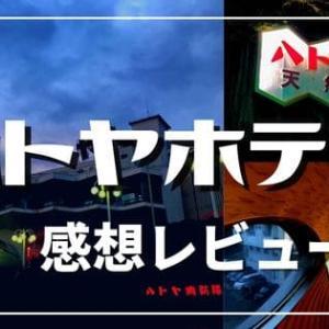 【静岡県】レトロかわいいハトヤホテルの感想レビュー【伊東温泉】