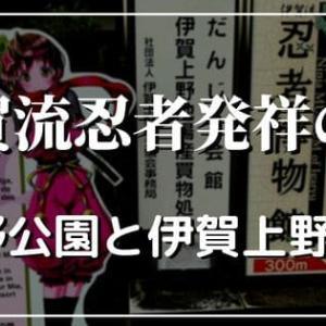 【三重県】上野公園の伊賀流忍者博物館と名阪国道の伊賀上野PA
