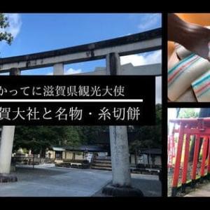 【多賀大社】わかりやすい多賀大社の解説と糸切餅【ひし屋】