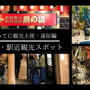 【埼玉県】秩父・駅近スポットと秩父観光の注意点【秩父】