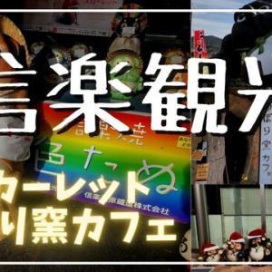 【甲賀市】信楽駅から徒歩で行ける観光スポット【スカーレット】