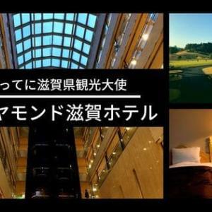 【甲賀市】ダイヤモンド滋賀ホテル・ゴルフなし宿泊【甲賀温泉】