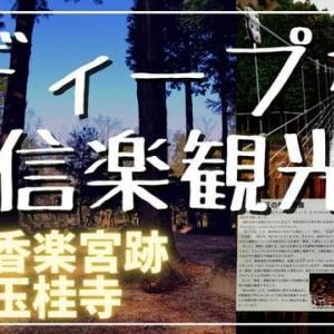 【甲賀市】かつて都だった⁉信楽高原鉄道と紫香楽宮跡【玉桂寺】