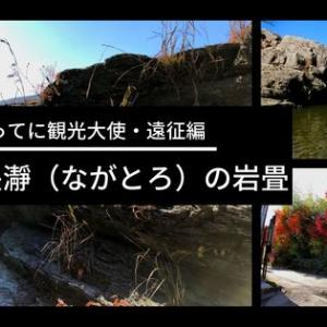 【埼玉県】 秩父観光・冬の長瀞(ながとろ)の岩畳
