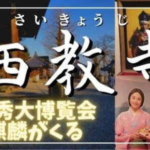 【大津市】西教寺・光秀大博覧会まもなく閉幕【麒麟がくる】