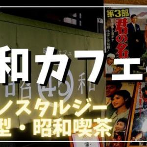 【大津市】体感型昭和喫茶『昭和カフェ45』レビュー【昭和レトロ】