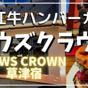 【草津市】近江牛100%ハンバーガー・カウズクラウンと草津駅