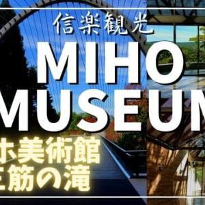 【甲賀市】MIHO(ミホ)ミュージアムは宗教臭いのか?【信楽】