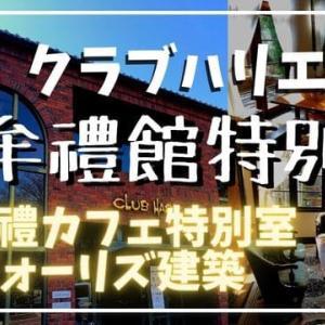 【近江八幡市】クラブハリエ日牟禮カフェ特別室【ヴォーリズ建築】