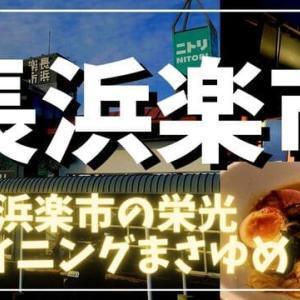 【長浜市】長浜楽市の栄光と麺ダイニング・まさゆめ