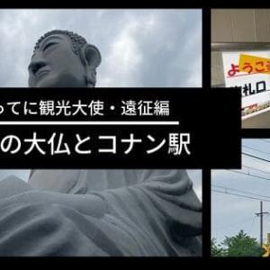 【愛知県】布袋大仏撮影スポットへの行き方とコナン駅