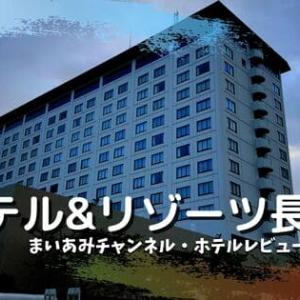 ホテル&リゾーツ長浜の感想と長浜名物【旧長浜ロイヤルホテル】