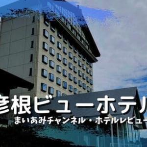 【レトロホテル】わかりやすい彦根ビューホテルの解説と楽しみ方