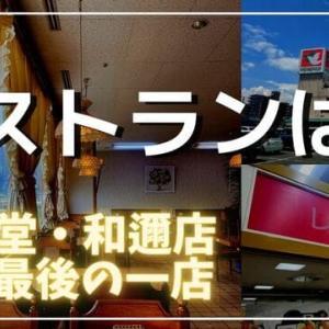 【大津市】ラスト一店!レストランはと【平和堂和邇(わに)店】