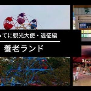 【岐阜県】レトロ遊園地・養老ランドとゲームセンターの噂