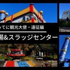 【大阪】夢の国⁉舞洲工場&スラッジセンター【珍スポット】