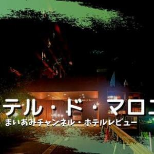 【三重県】湯の山温泉オテル・ド・マロニエと廃墟ホテル【恋結び】