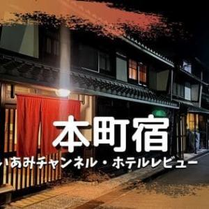 城下町彦根の町家・本町宿と夢京橋キャッスルロード