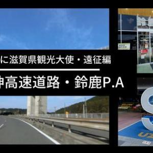 【三重県】新名神高速道路と鈴鹿パーキングエリア【F-1推し】