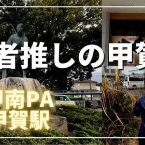 【甲賀市】忍者推しがおもしろい甲賀駅と甲南パーキングエリア