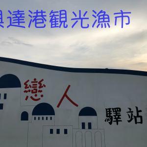 台湾観光 興達港観光漁市 高雄の魚市場