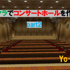 コンサートホールを作る part2  [Minecraft]