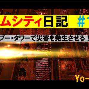 シムシティ日記 #12 プー・タワーで災害を発生させる!